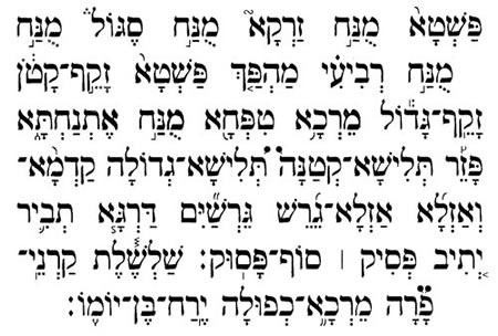 Torah reading trop ta amim the musical cantillation notes for